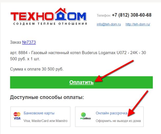 Технодом кредит онлайн взять кредит в тамбовкредитпромбанке